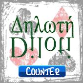 Diloti Counter Free-Δηλωτή