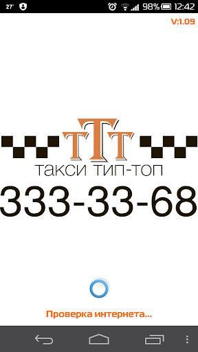 Заказ Такси Тип-Топ в СПб