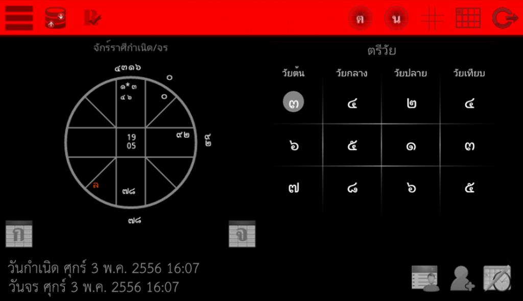 โปรแกรมโหราศาสตร์-พลโชติ- screenshot