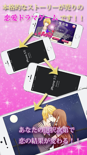 玩免費娛樂APP|下載指名料は愛のキスで[ボルテージ全開恋愛アップドラマ] app不用錢|硬是要APP