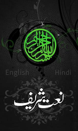 Naat Shareef App