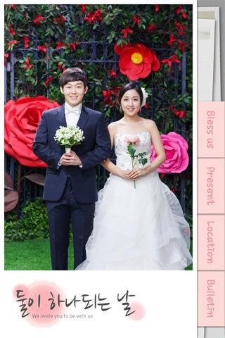 김강모 김새로운 결혼합니다