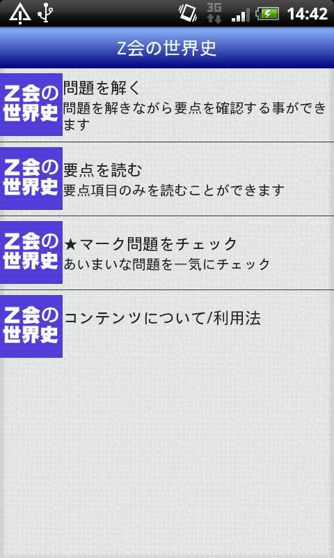 Z会の世界史- screenshot