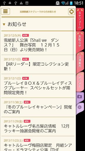 【免費娛樂App】宝塚歌劇スケジューラ-APP點子