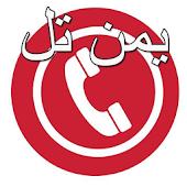 دليل هاتف اليمنYemenTel يمن تل