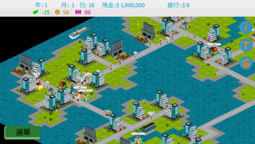 商務都巿 繁體中文 免費版