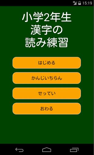 小学2年生漢字の読み練習