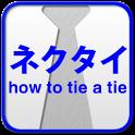 ネクタイの結び方 全17種類 icon