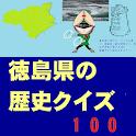 徳島の歴史クイズ100