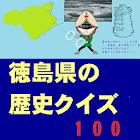 徳島の歴史クイズ100 icon