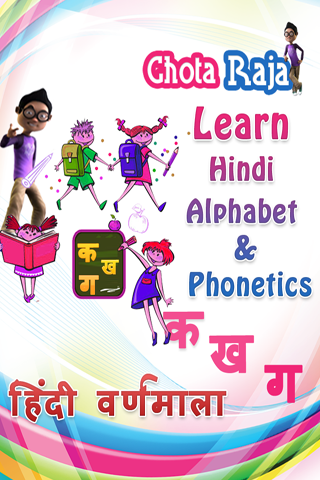 Learn Kids Hindi Alphabets