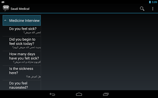 【免費通訊App】Saudi Medical Phrases-APP點子