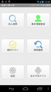 玩免費商業APP|下載ハローワーク 仕事・パート・アルバイト検索 app不用錢|硬是要APP