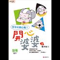開心婆婆2四格電子版① (manga 漫画/Free) logo