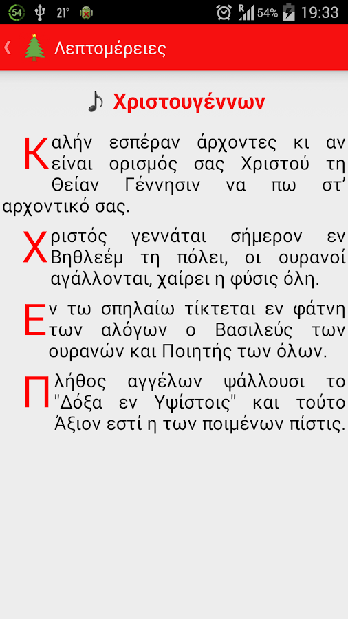 Κάλαντα - Kalanta Free - screenshot
