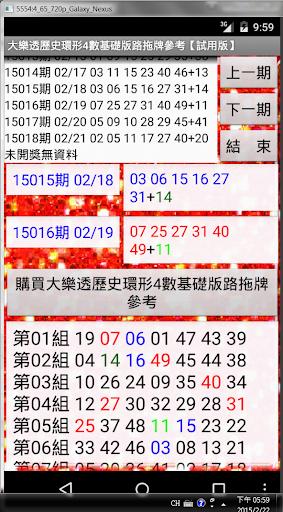 51大樂透歷史環形4數基礎版路拖牌參考【試用版】