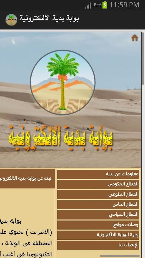 بوابة بدية الالكترونية - screenshot