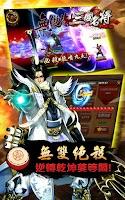 Screenshot of 三國名將Online