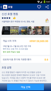 Booking.com - 전 세계 약 44만5천개 호텔 - screenshot thumbnail
