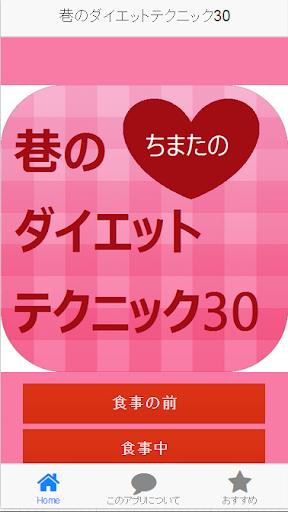 無料健康Appの巷のダイエットテクニック30|記事Game