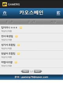 [인기] 카오스베인SE 공략 친추 커뮤니티 게임알지 - screenshot thumbnail