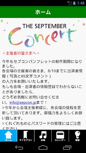セプテンバーコンサート for Android