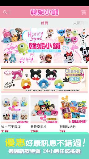 韓妮小舖:卡通 3C週邊專賣
