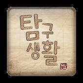 공무원탐구생활 - 7·9급 공무원 기출 문제 완전정복!