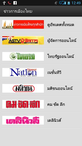 ข่าวการเมืองไทย