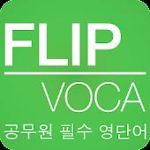 FlipVoca(플립보카) - 공무원 시험 필수 어휘