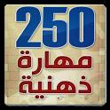 كتاب 250 مهارة ذهنية icon