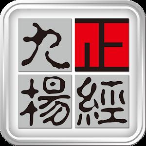 九楊正經 教育 App LOGO-APP試玩