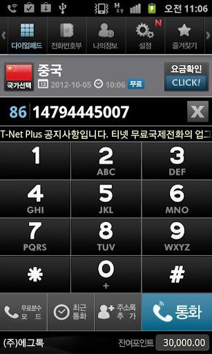 티넷플러스 TNet Plus 무료국제전화