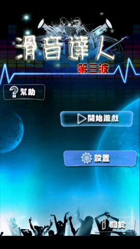 滑音達人第三波-台灣版|玩休閒App免費|玩APPs