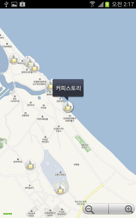 강릉 커피 지도- screenshot