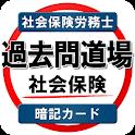 過去問道場 社労士(社会保険編)