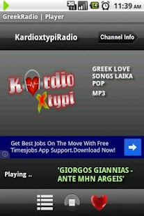 Greek Radio - screenshot thumbnail
