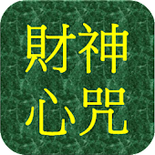 財神心咒 Wealth Mantra