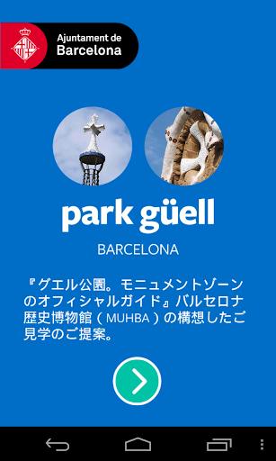 社会・文化財「グエル公園」公式ガイド