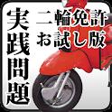 無料版!原付き免許-普通二輪免許-大型二輪免許 タイムトライ logo