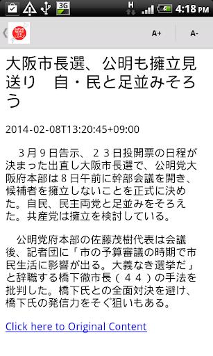 無料新闻AppのJPNews (日本ニュース)|記事Game