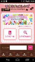 Screenshot of 明治手作りチョコレシピ