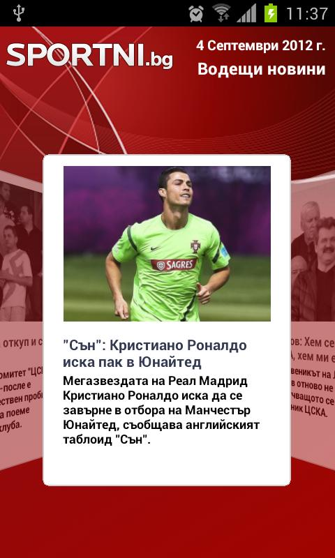 Sportni.bg - screenshot