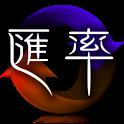 台灣匯率-三竹 icon