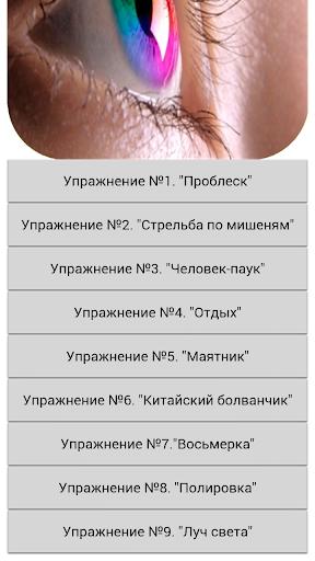 Как улучшить зрение.
