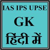 IAS IPS UPSE GK in Hindi