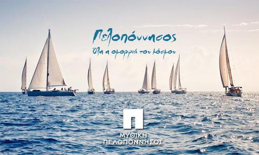 Peloponnisos Sea Tourism