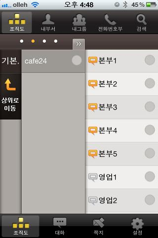 OfficeTalk-오피스톡- screenshot