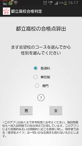 玩教育App|都立高校合格へのアドバイザー(2015年度バージョン)免費|APP試玩