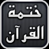 aShiaKhatma للشيعة ختمة القرآن